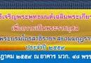 วันอังคารที่ ๒๖ กรกฎาคม ๒๕๕๙ พิธีเจริญพระพุทธมนต์ถวายเป็นพระราชกุศล สมเด็จพระบรมโอรสาธิราชฯ สยามกุฎราชกุมาร