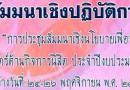 รูปแบบและเป้าหมาย การสัมมนาเชิงนโยบายเพื่อจัดทำแผนยุทธศาสตร์ด้านกิจการนิสิต  24 – 26 พฤศจิกายน 2559