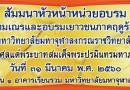 นิมนต์เข้าร่วมสัมมนาหัวหน้าหน่วยอบรมโครงการบรรพชาฯ ประจำปี ๒๕๖๐