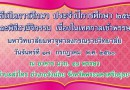 ขอเชิญเข้าร่วมพิธีเปิดการศึกษา และพิธีสามีจิกรรม เนื่องในเทศกาลเข้าพรรษา ประจำปีการศึกษา ๒๕๖๐
